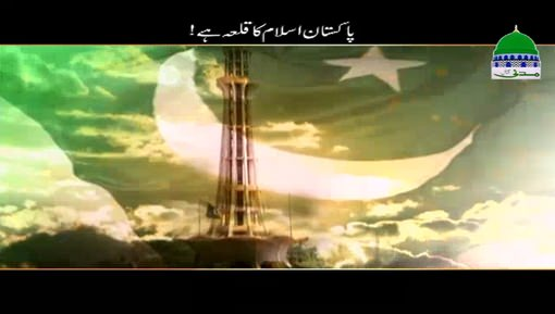 Pakistan Islam Ka Qalaa Hai
