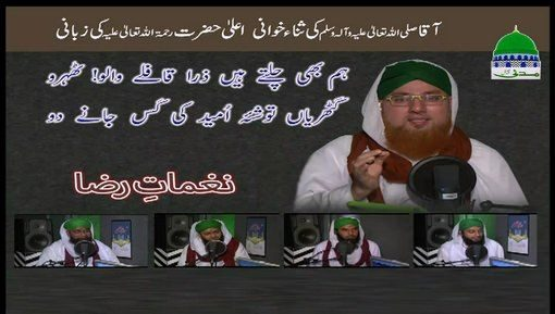 Ham Bhi Chaltay Hain Zara Qafilay Walon Thero