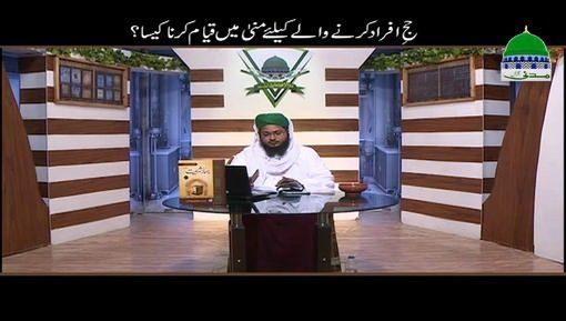 Hajj e Ifrad Walay Kay Liye Mina Main Qayam Karna Kaisa?