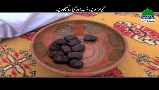 11vi Shab Aur 11 Khajoorain