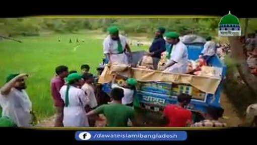 Bangladesh Main Burma Kay Mazloom Musalmanon Ki Imdad