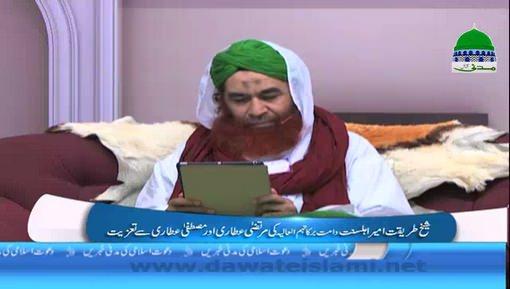 Mustafa Attari Say Ameer e Ahlesunnat Ki Taziyat