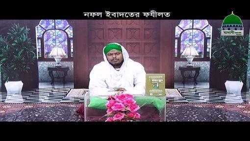 Nafli Ibadat Ki Fazilat - Bangla