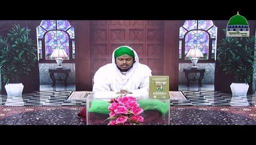 Nafli Ibadat Say ALLAH Ka Qurb Hasil Hota Hai - Bangla