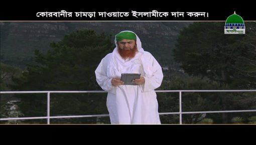 Qurbani Ki Khalain Dawateislami Ko Dain - Bangla
