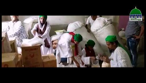 Bangladesh Main Burma Kay Mazloom Musalmanon Ki Imdad Kay Manazir