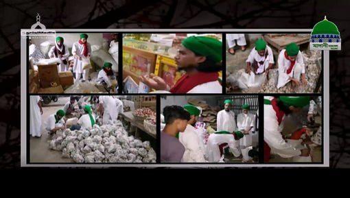 Bangladesh Main Dawateislami Burma Kay Mazloom Musalmanon Ki Madad Kartay Hoye