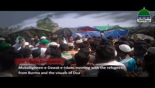 Bangladesh Main Burma Kay Mazloom Musalmanon Ki Ghamkhwari Aur Imdad Kay Manazir