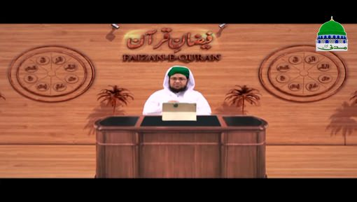 Faizan E Quran Ep 209 - Surah Ar-Room Ayat 28 To 45