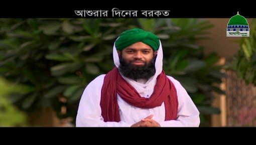 Ashura Kay Din Ki Fazilat - Bangla