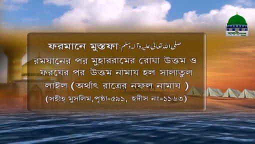 Ramadan Kay Bad Muharram Ka Roza Afzal Hai - Bangla