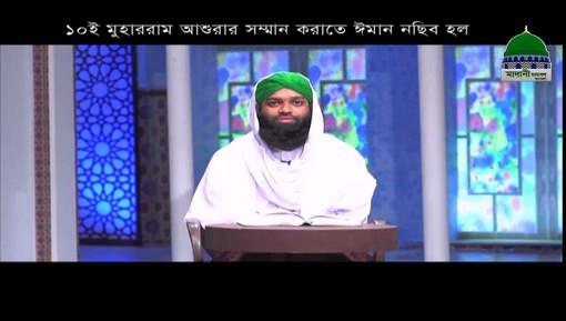 Ashura Kay Din Ki Izzat Karnay Say Iman Naseeb Hua - Bangla