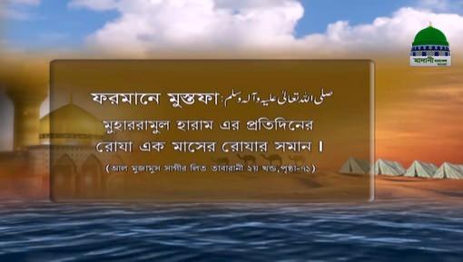 Muharram Kay Aik Din Ka Roza Aik Mahinay Kay Rozay Kay Barabar Hai - Bangla