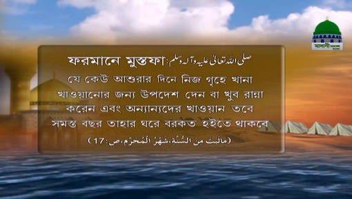 Pura Saal Rizq Main Barakat - Bangla