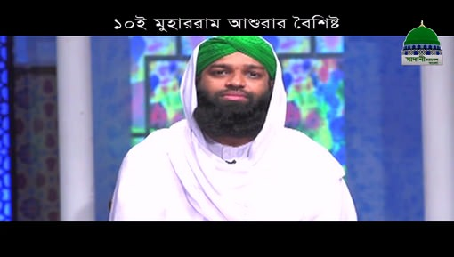 Ashura Ki Ahmiyat - Bangla