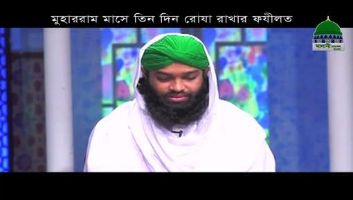 Muharram Main 03 Din Kay Rozay Rakhnay Ki Fazilat - Bangla