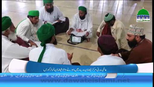 Faizan e Namaz Course Kay Manazir