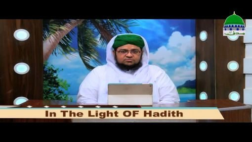 In The Light Of Hadith Ep 04 - Five Pillars Of Islam