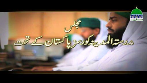 1st Rabi ul Awwal Say 07 Mah Qaida o Nazra Course Main Dakhilon Ka Aghaz Ho Chuka Hai