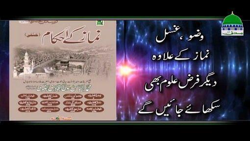7 Mah Qaida o Nazra Course Ki Khususiyaat