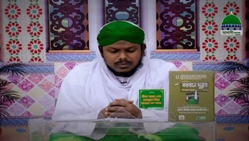 Taruf E Ameer E Ahlesunnat Ep 08 - Bangla