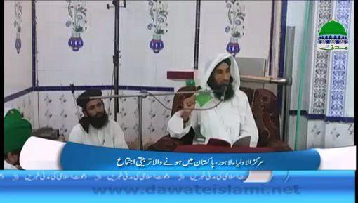 لاہور میں ہونے والا تربیتی اجتماع رکنِ شوری کی شرکت