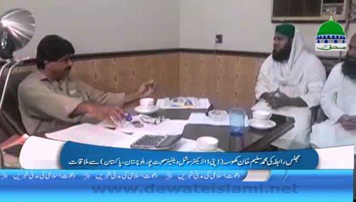 مجلسِ رابطہ کی محمد سلیم خان کھوسہ سے ملاقات