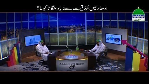Udhar Main Naqd Qeemat Say Ziyada Lagana Kaisa?
