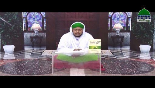 Naik Auratain Ep 24 - Hazrat Sayyidatuna Umm e Habiba رضی اللہ عنہا Ki Shan - Bangla