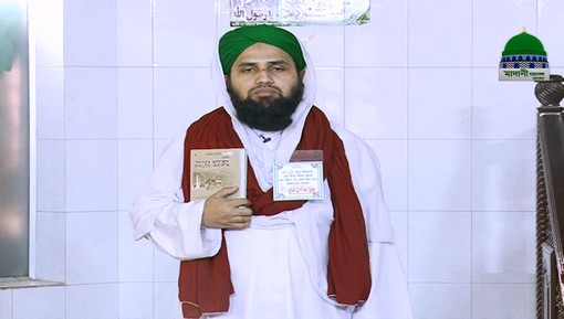 Namaz Kay Ahkam Ep 10 - Wudu Totnay Aur Na Totnay Kay Ahkam - Bangla