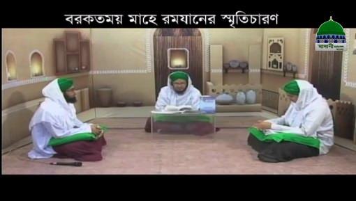 Ramadan Ki Pur Kaif yadain Ep 07 - Bangla