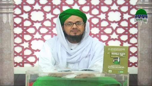 Shan e Mustafaﷺ Ep 28 - Bangla