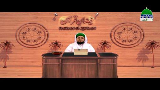 Faizan E Quran Ep 210 - Surah Ar-Room Ayat 46 To 60