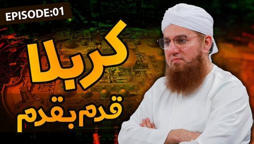 Karbala Qadam Baqadam Ep 01 - Hazrat Sayyiduna Muslim Bin Aqeel رضی اللہ عنہ