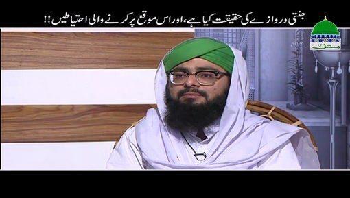 Jannati Darwazay Ki Haqeeqat Kia Hai?