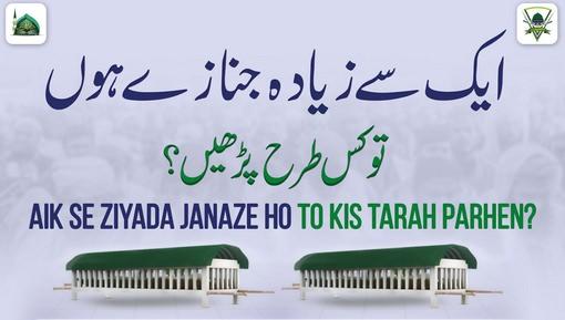 Aik Say Ziyada Janazay Hon Tu Kis Tarah Parhain?