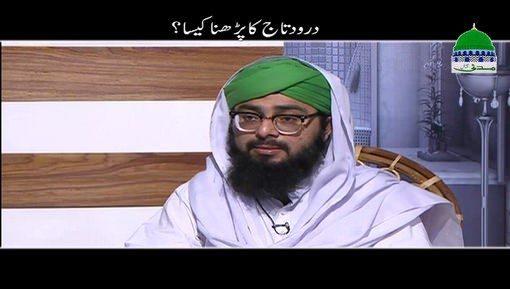 Durood e Taaj Parhna Kaisa?