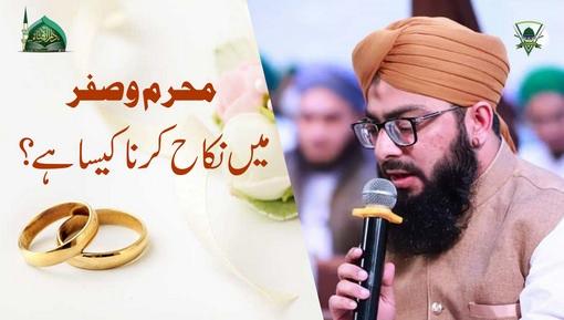 Muharram Aur Safar Main Nikah Karna Kaisa?