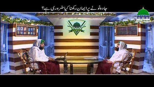 Jado Par Iman Rakhna Zarori Hai?