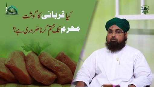 Kia Qurbani Ka Gosht Muharram Say Pehlay Khatam Karna Zarori Hai?