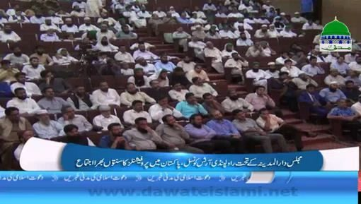 مجلس دارالمدینہ کے تحت سنتوں بھرا اجتماع حاجی اطہر عطاری کی شرکت