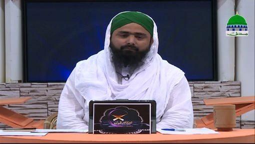 Ahkam e Quran Ep 01 - Hukm Kia Hai?