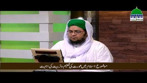 Hadees Ki Roshni Main Ep 12 - Islam Main Aurat Ki Taleem o Tarbiyat Ki Ahmiyat