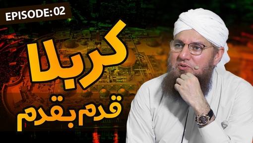 Karbala Qadam Baqadam Ep 02 - Sayyiduna Abbas رضی اللہ عنہ