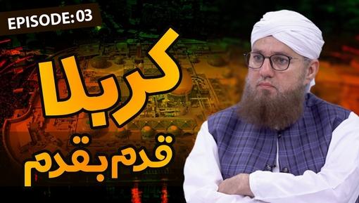 Karbala Qadam Baqadam Ep 03 - Ahlebait