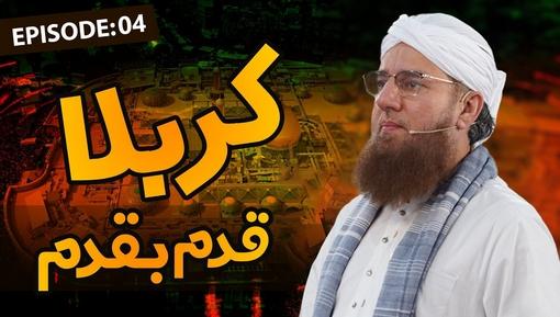 Karbala Qadam Baqadam Ep 04 - Imam Hussain رضی اللہ عنہ