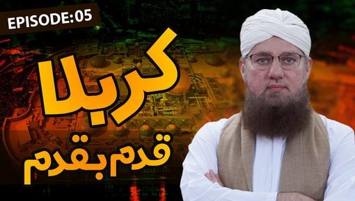 Karbala Qadam Baqadam Ep 05 - Waqia e Karbala