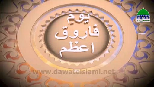 Khuda Kay Fazl Say Main Hon Gada Farooq e Azam Ka