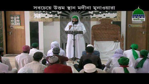 Madina Ki Ziyarat Ki Fazilat - Bangla