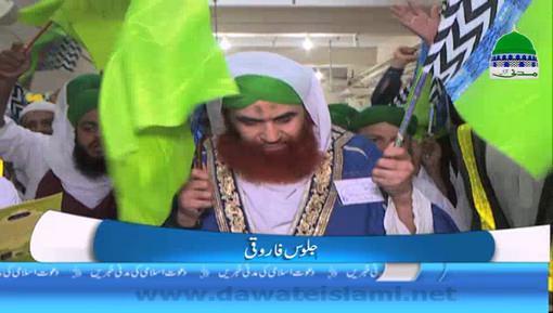 Juloos e Farooqi Kay Manazir